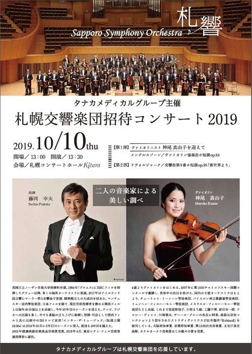 タナカメディカルグループ主催 札幌交響楽団招待コンサート2019