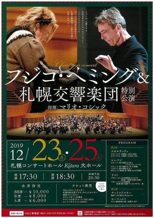 フジコ・ヘミング&札幌交響楽団特別演奏会