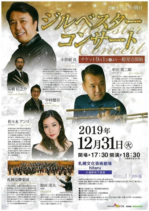 HTB・朝日ジルベスターコンサート 2019