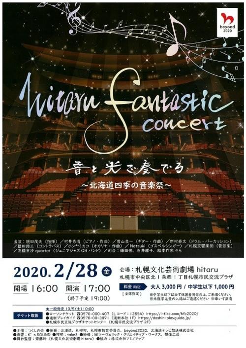 fantastic concert 音と光で奏でる~北海道四季の音楽祭~