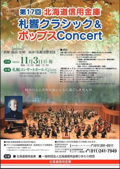第17回 北海道信用金庫 札響クラシック&ポップスConcert