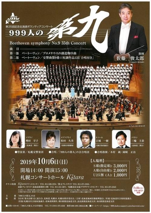 第35回北海道ボランティアコンサート「999人の第九」
