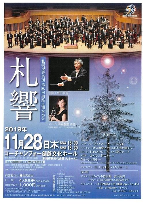 札幌交響楽団 第28回釧路定期演奏会