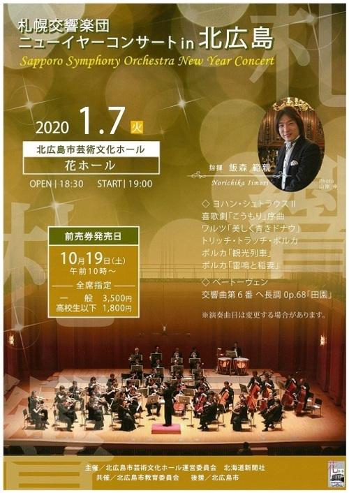 札幌交響楽団ニューイヤーコンサート in 北広島