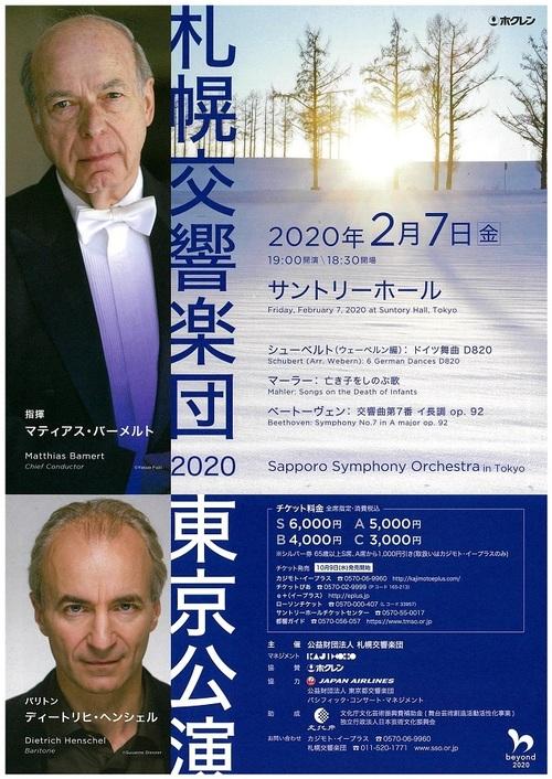 札幌交響楽団 東京公演2020