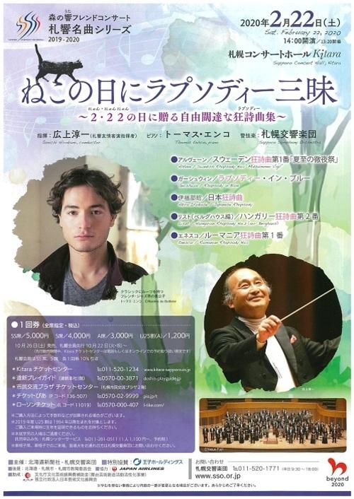 森の響フレンドコンサート/札響名曲シリーズ「ねこの日にラプソディー三昧」