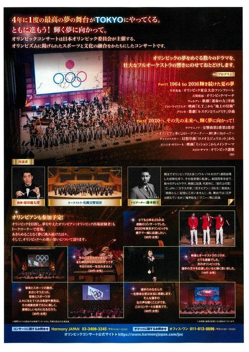 オリンピックコンサート2020プレミアムサウンドシリーズ