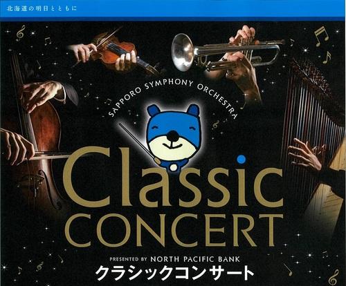 北洋銀行 presents クラシックコンサート ~札幌公演~