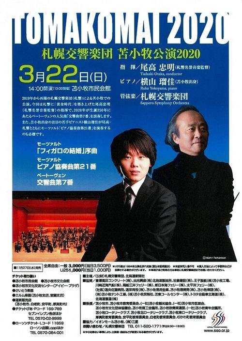 札幌交響楽団 苫小牧公演2020