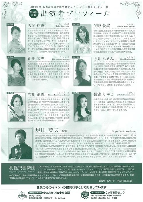 新進演奏家育成プロジェクト~オーケストラ・シリーズ 第51回札幌
