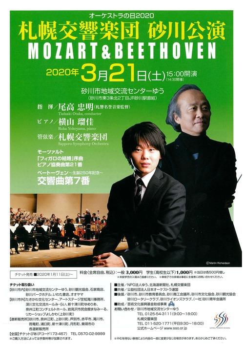 札幌交響楽団 砂川公演2020