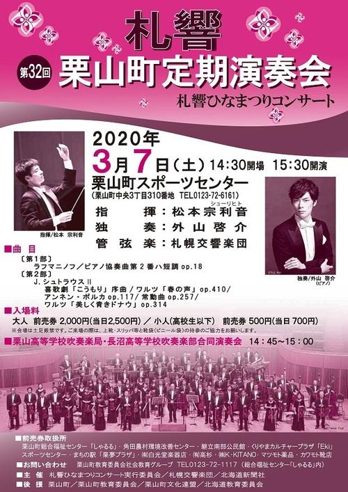 第32回栗山町定期演奏会~札響ひなまつりコンサート