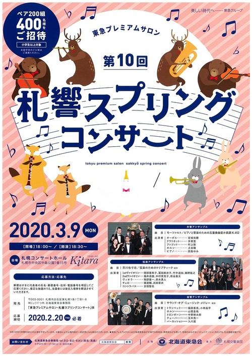 東急プレミアムサロン第10回札響スプリングコンサート