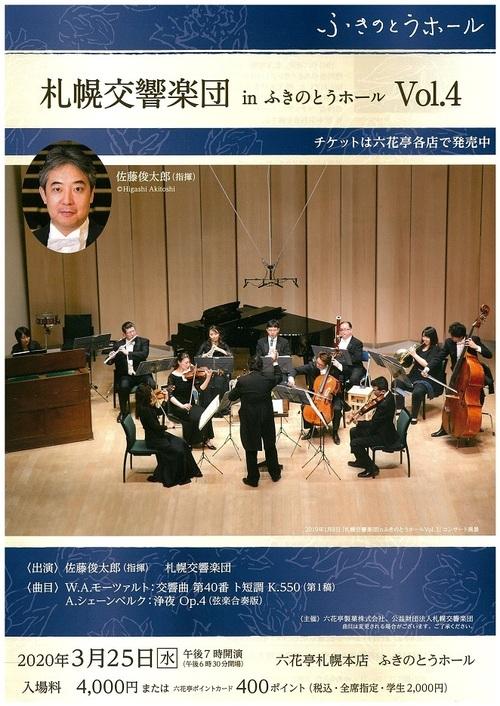 札幌交響楽団 in ふきのとうホール