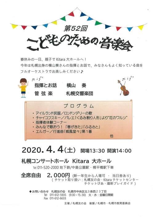 札幌友の会 第52回 こどものための音楽会