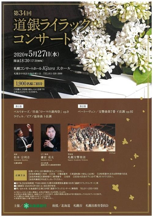 第34回 道銀ライラックコンサート