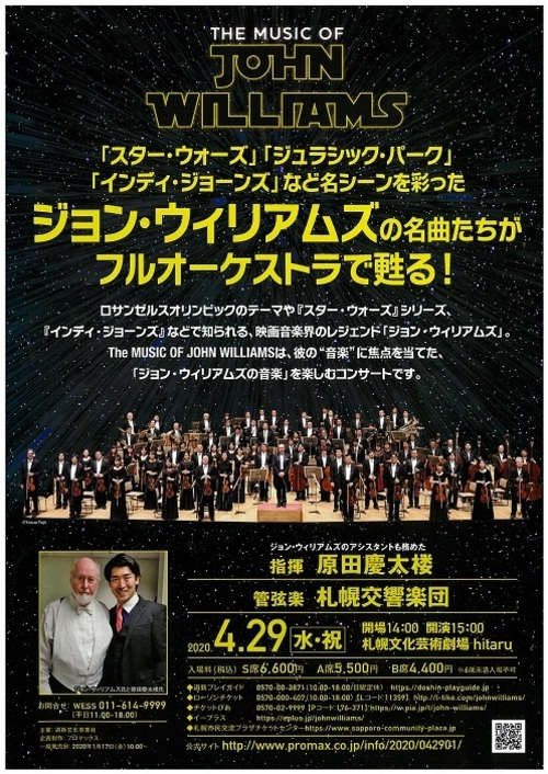 The MUSIC OF JOHN WILLIAMS:STAR WARS AND BEYOND 札幌公演