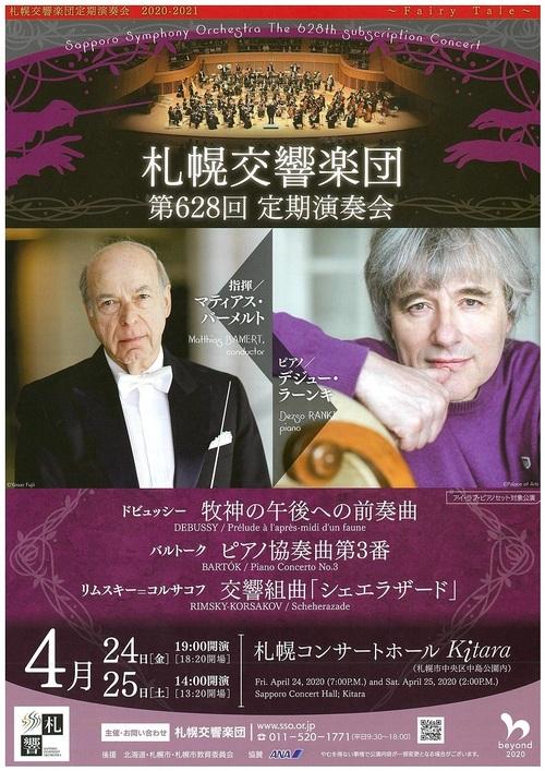 札幌交響楽団 第628回定期演奏会