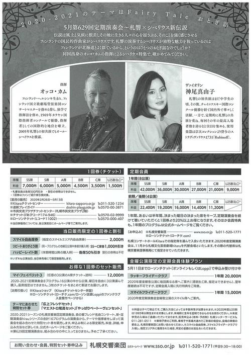 札幌交響楽団 第629回定期演奏会