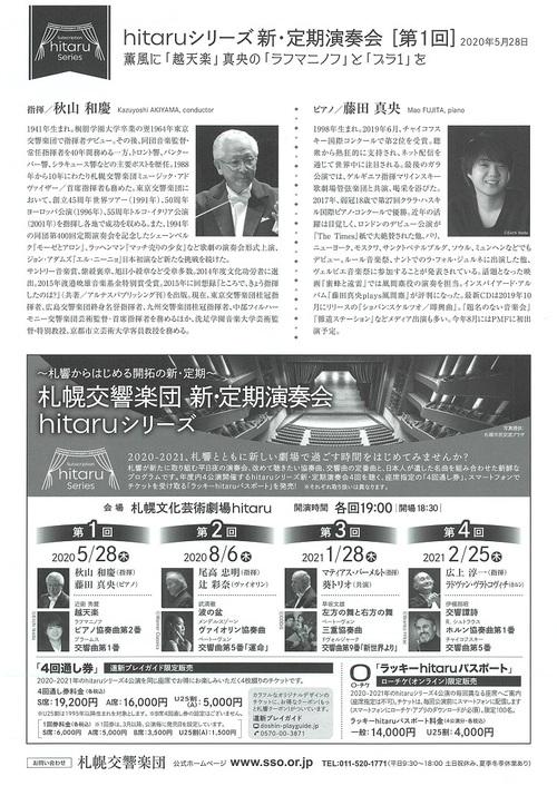 hitaruシリーズ新・定期演奏会 第1回