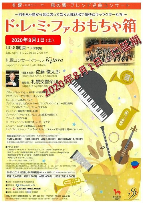 森の響フレンド名曲コンサート~ド・レ・ミ・ファおもちゃ箱<4/11からの延期公演>