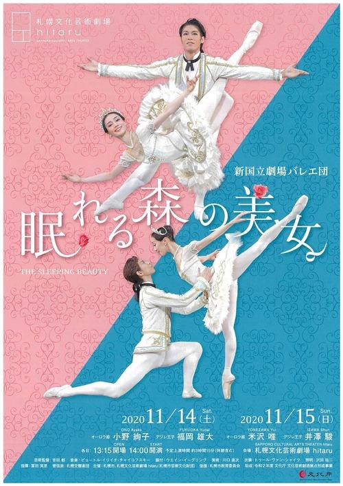 新国立劇場バレエ団「眠れる森の美女」