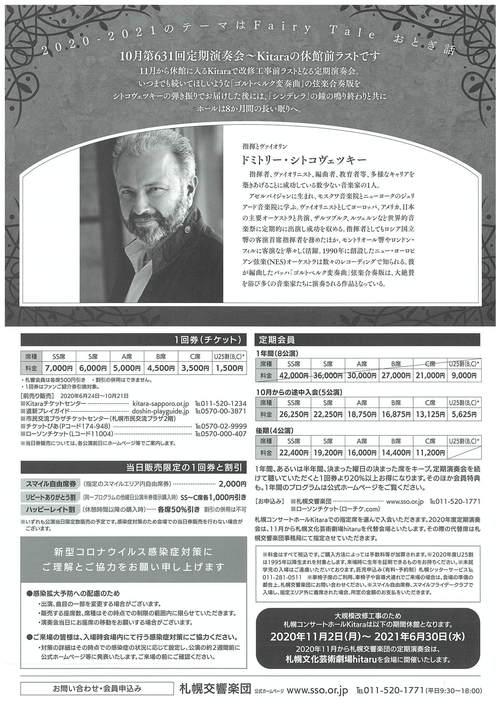 札幌交響楽団 第631回定期演奏会