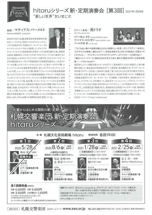 hitaruシリーズ新・定期演奏会 第3回