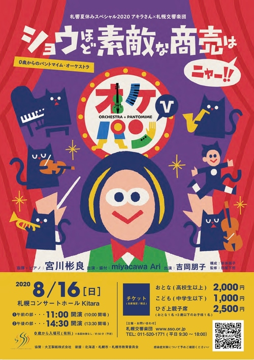 "Sakkyo Summer Holiday Special Concert – Okepan V ""There is no other business like show business, <meow!!>"" <Pantomime Orchestra for small children and babies>"