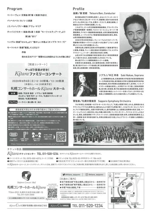 Kitara北海道を元気にするコンサート