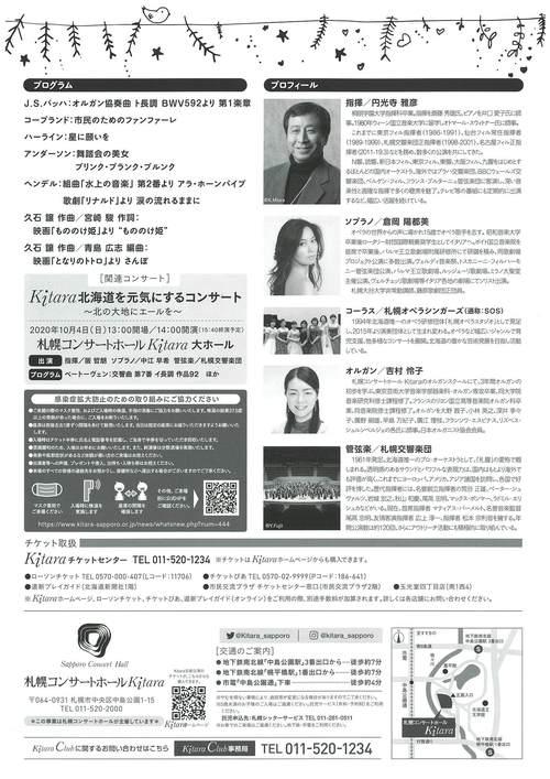 Kitaraファミリーコンサート