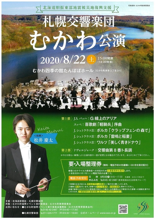 札幌交響楽団むかわ公演
