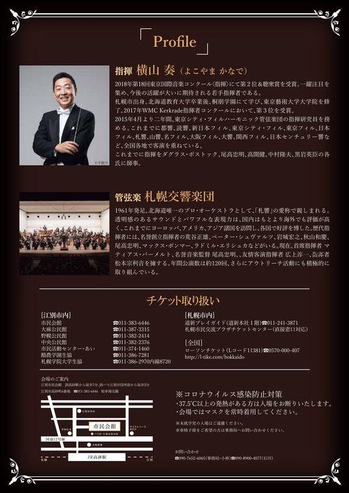 札響えべつコンサート2020
