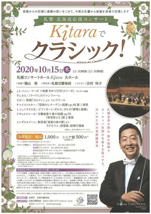 北海道応援コンサート~Kitaraでクラシック