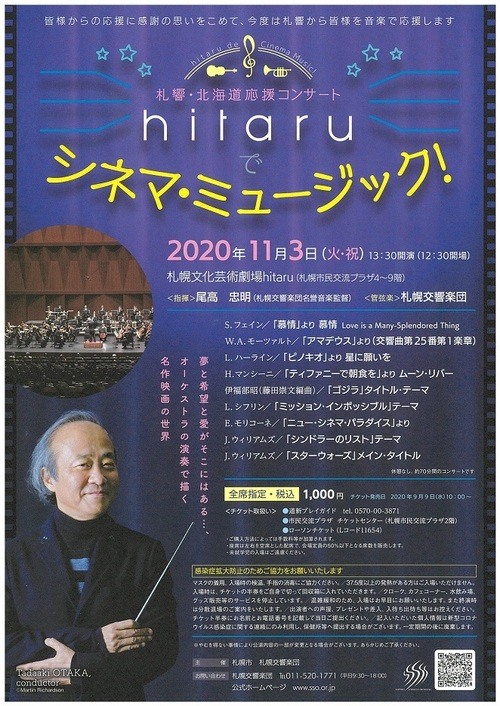 北海道応援コンサート~hitaruでシネマ・ミュージック!