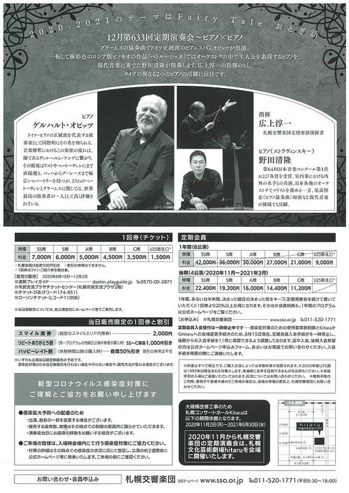 札幌交響楽団 第633回定期演奏会