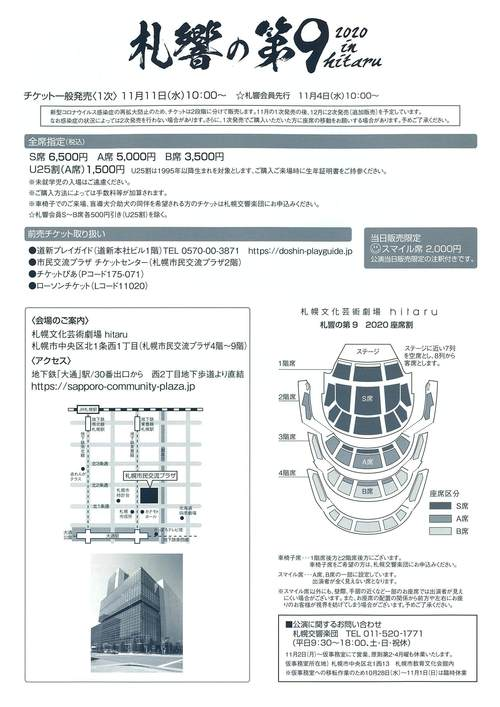 「札響の第9」2020 in hitaru