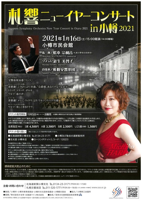 札響ニューイヤーコンサート in 小樽
