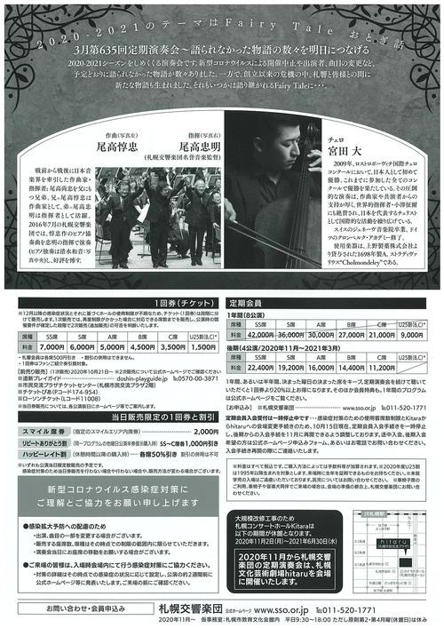 札幌交響楽団 第635回定期演奏会