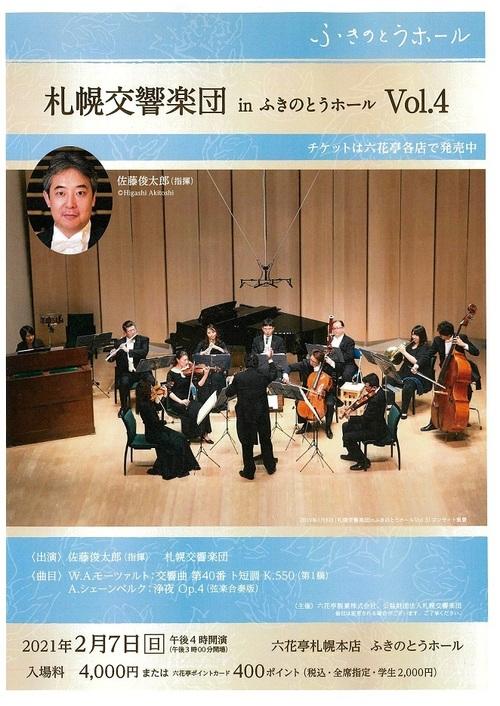 【公演延期】第4回札幌交響楽団 in ふきのとうホール