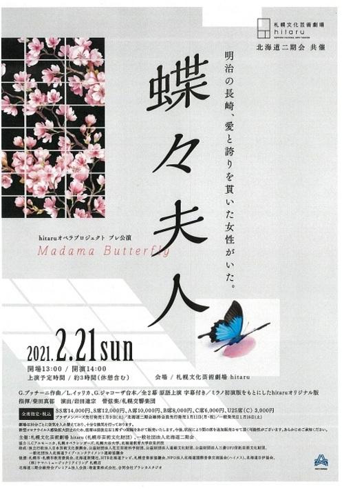 『蝶々夫人』~hitaruオペラプロジェクト プレ公演