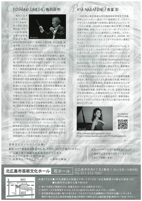札幌交響楽団北広島公演
