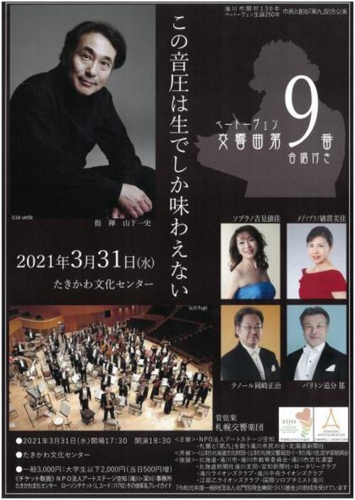 ベートーヴェン交響曲第九番(滝川公演)