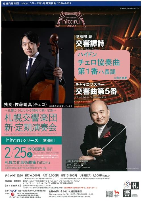 hitaruシリーズ新・定期演奏会 第4回