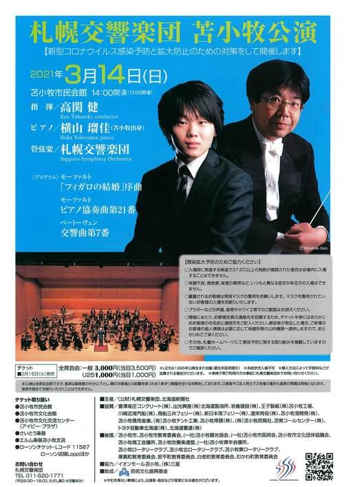 札幌交響楽団 苫小牧公演2021