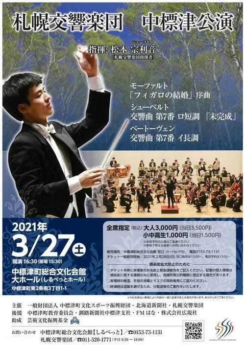 札幌交響楽団 中標津公演