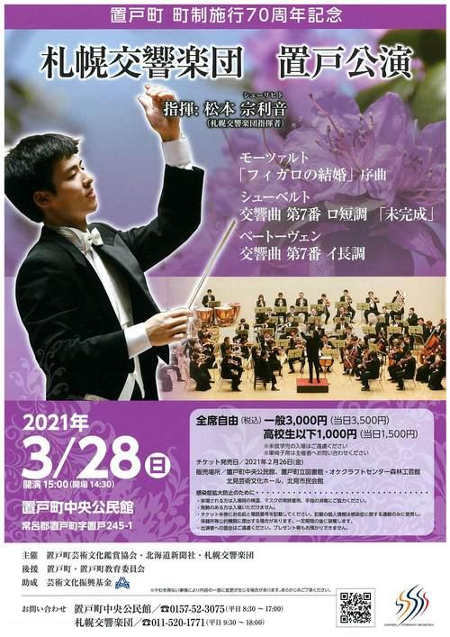 札幌交響楽団 置戸公演