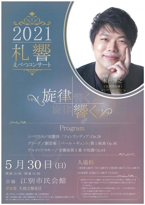 札響えべつコンサート2021