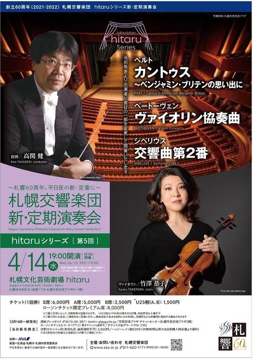 Subscription hitaru Concert Series No.5