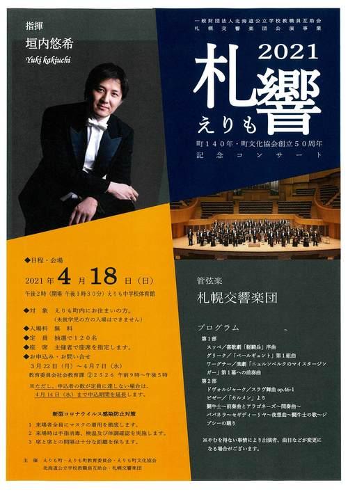 札幌交響楽団 えりも公演 (北海道公立学校教職員互助会公演事業)
